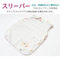 日本製 今治毛巾睡袋