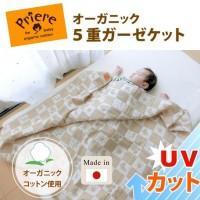 日本製UV Cut 5重纱布被 約85×115cm