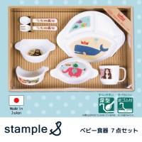 日本製stample小朋友餐具套7件