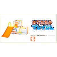 期間限定特別価格:NONAKA 折畳滑梯&攀登架