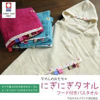 日本製 今治 連帽子毛巾 60×120cm