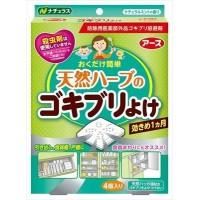 日本製 天然香草使用防蟑螂 4個入 [防除用醫薬部外品]