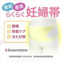 日本製 Rose madam産前産後簡単 妊婦帯