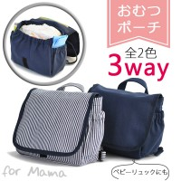 Mammy Luna 3way尿片小包包 全2色