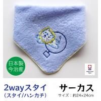 日本製 今治 2way口水巾(藍色馬術団)