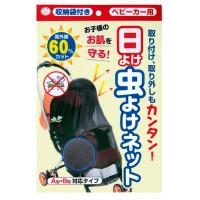 BB 車防蚊蟲及紫外線保護網