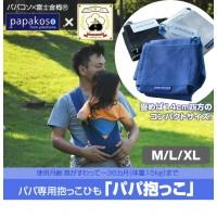 日本製 papakoso PAPA専用cross簡易揹帶