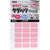 日本製貼在布料名字貼(四角形)