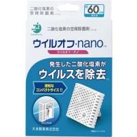 日本製 空間除菌virus off nano(連clip)
