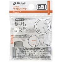 Richell P-1学習杯用密封圈