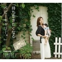 特別価格提供!日本 napnap Compact BB揹帶