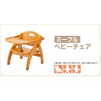 NONAKA BABY LOW CHAIR