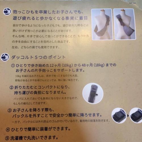 春節特別価格:Mamaito 日本制 DAKKOLT 側揹揹帶