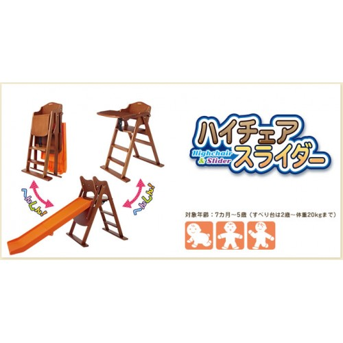 Nonaka World 小朋友 high chair 高櫈+滑梯