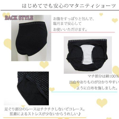 Rosemadame 產前內褲 3枚組