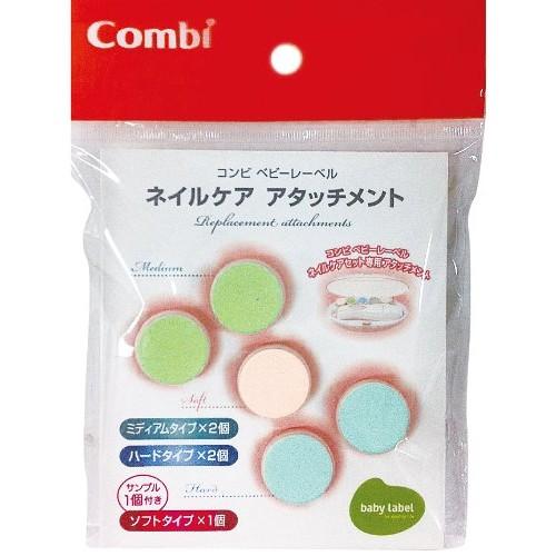 Combi 嬰兒指甲護理組 補充套裝