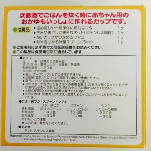 日本制造 做粥杯子